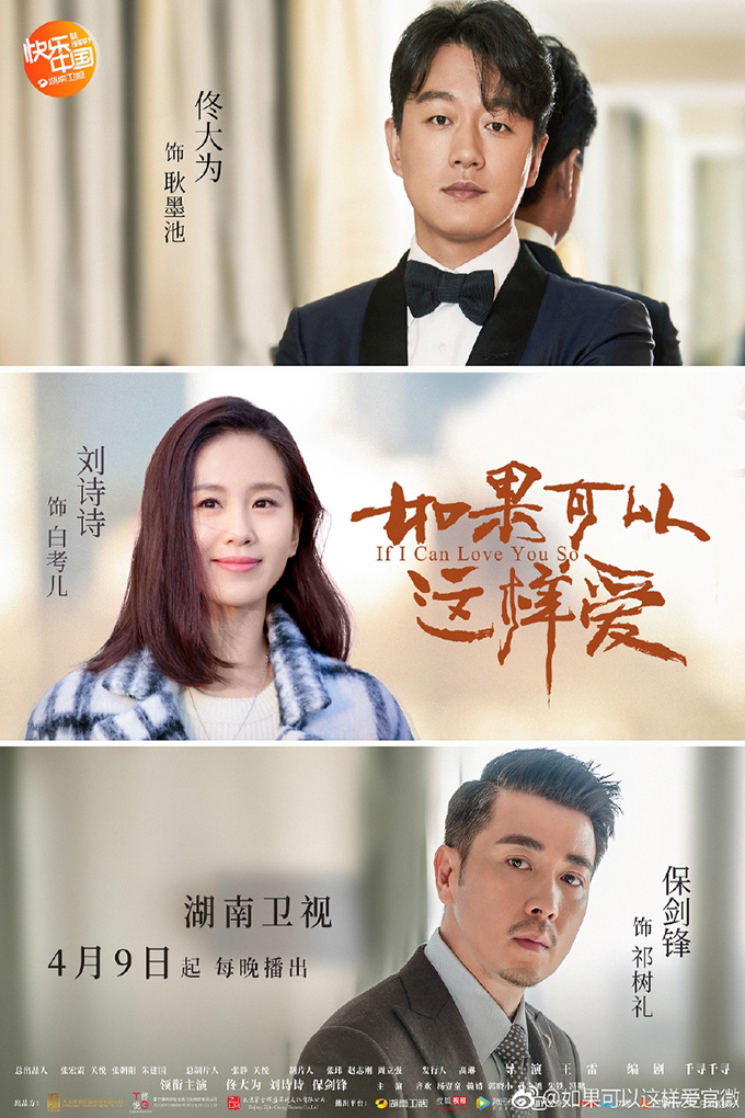 If I Can Love You So [2019 China Series] 46 episodes END (5) Drama, Romance