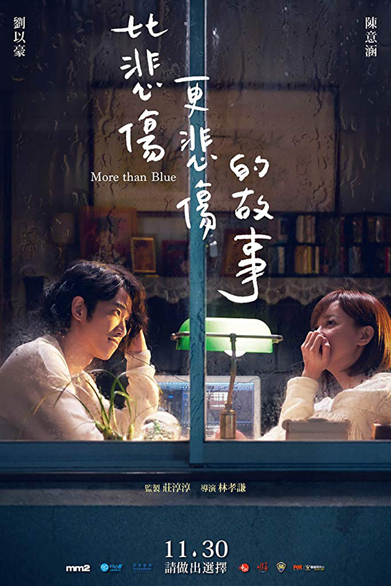 More Than Blue [2018 Taiwan Movie] Romance