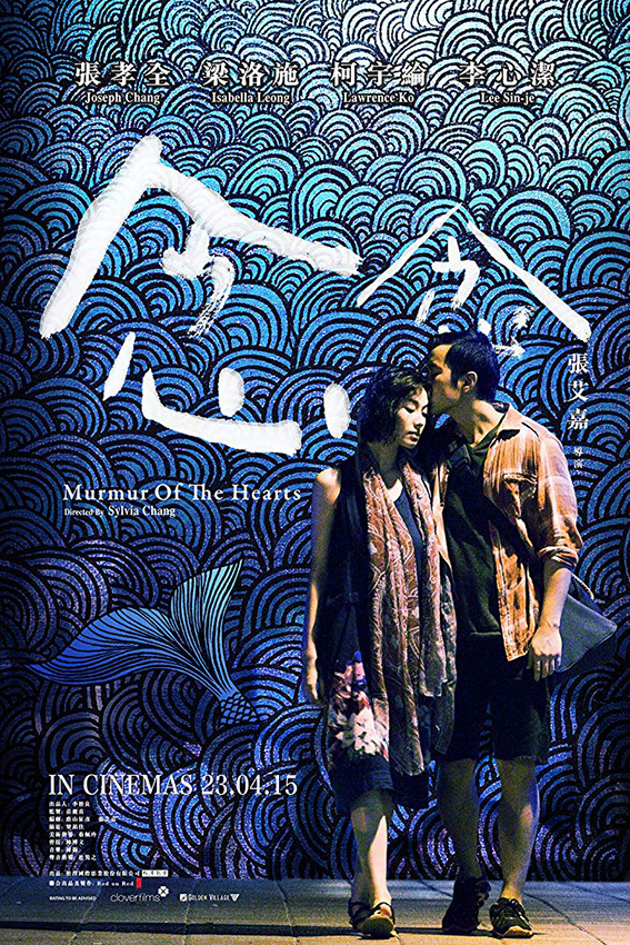 Murmur of the Hearts [2015 Hong Kong, Taiwan Movie] Drama, Romance
