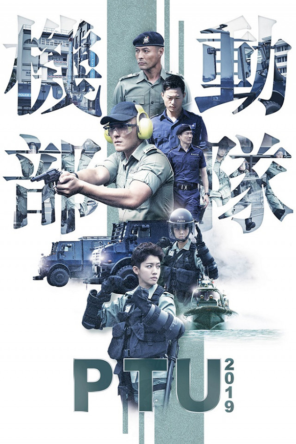 Police Tactical Unit 2019 (PTU 2019) [2019 Hong Kong Series] 4 episodes END (1) Action, Crime