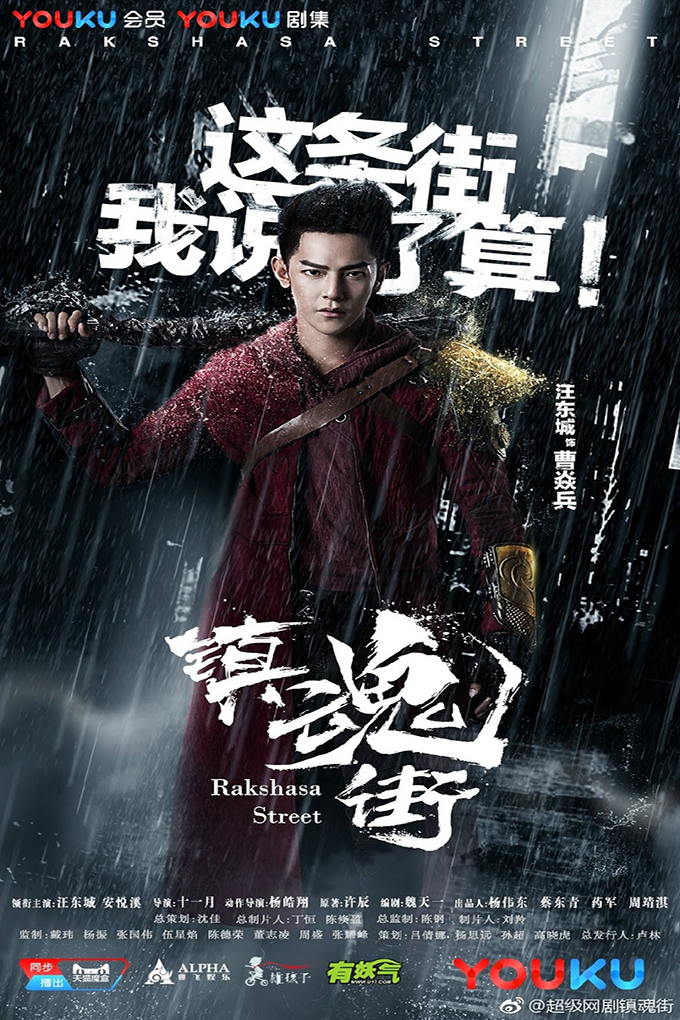 Rakshasa Street [2017 China Series] 24 episodes END (4) Fantasy, Drama, Action