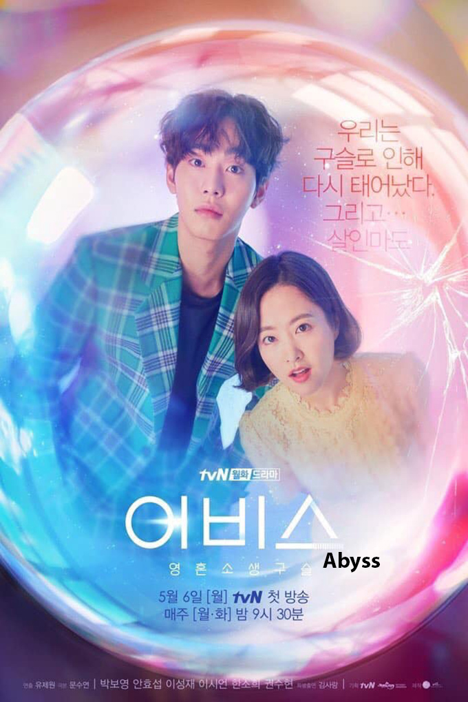 Abyss [2019 South Korea Series] 16 episodes END (3) Fantasy, Drama, Romance
