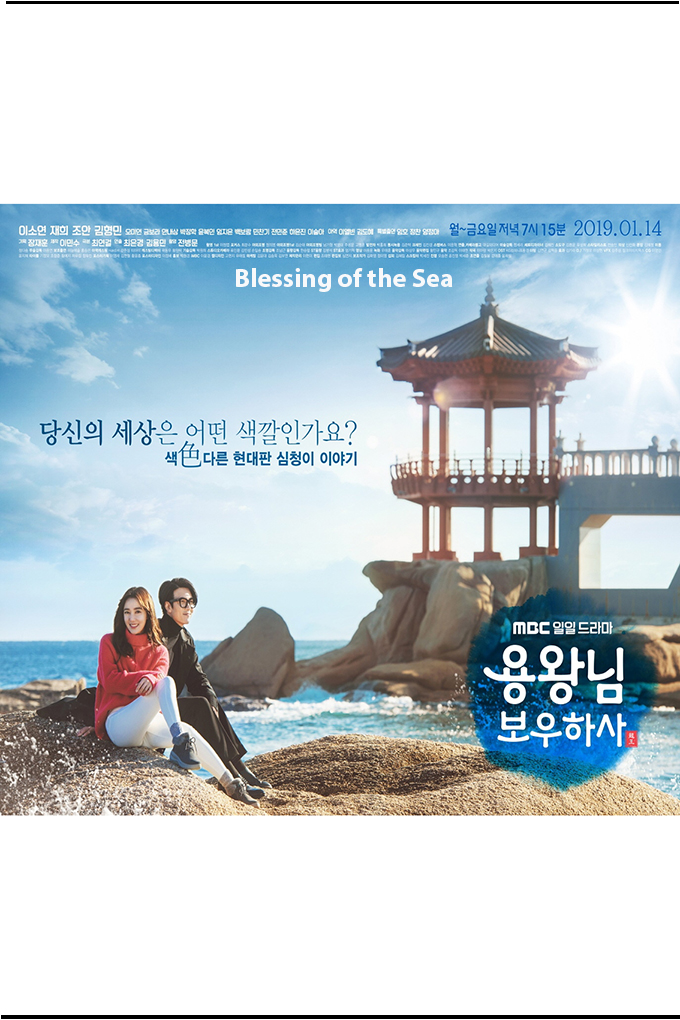 Blessing of the Sea [2019 South Korea Series] 121 episodes END (10) Drama