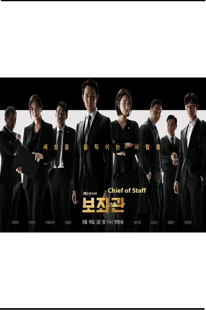 Chief of Staff [2019 South Korea Series] 10 episodes END (2) Drama. Aka. Aide