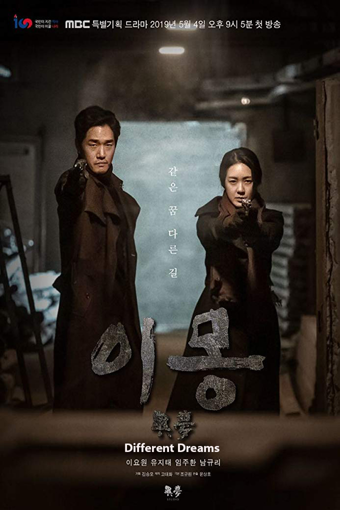Different Dreams [2019 South Korea Series] 40 episodes END (4) Drama