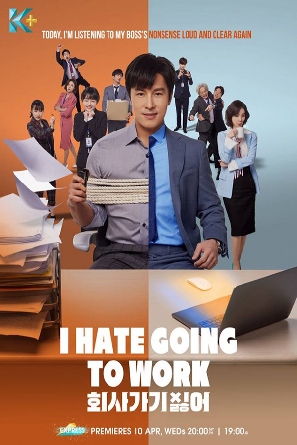 I Hate Going to Work [2019 South Korea Series] 12 episodes END (2) Drama, Comedy