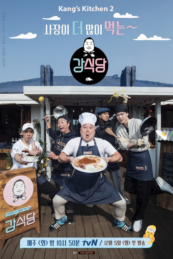 Kang's Kitchen 2 [2019 South Korea Series] 6 episodes END (1) Comedy