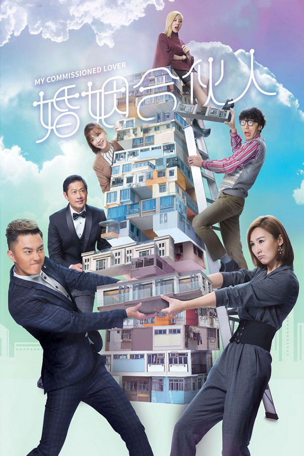 My Commissioned Lover [2019 Hong Kong Series] 20 episodes END (3) Drama, Romance