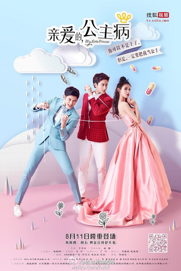 My Little Princess [2016 China Series] 16 episodes END (3) Drama, Comedy, Drama