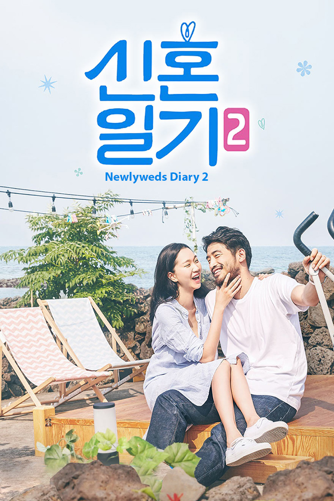 Newlyweds Diary 2 [2019 South Korea Series] 8 episodes END (2) Drama, Family
