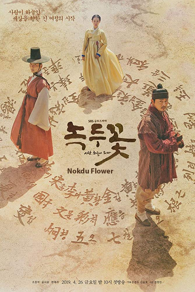 Nokdu Flower [2019 South Korea Series] 48 episodes END (4) Drama
