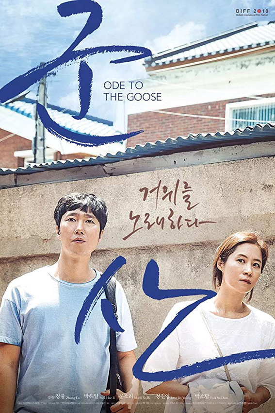 Ode to the Goose [2018 South Korea Movie] Drama. Romance, History