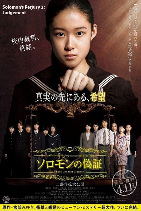 Solomon's Perjury 2: Judgment [2015 Japan Movie] Thriller