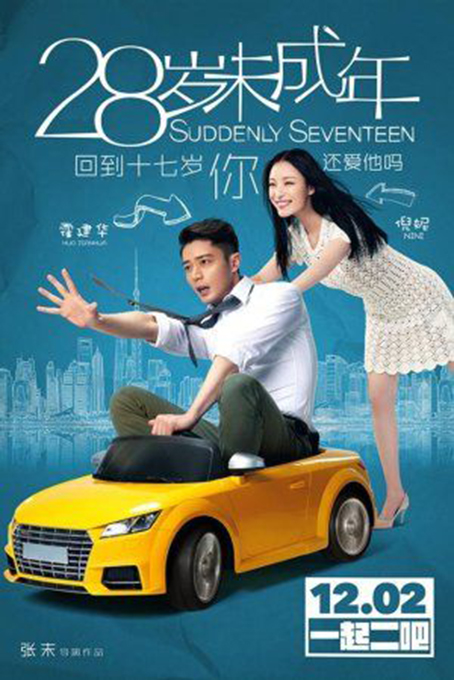 Suddenly Seventeen [2016 China Movie] Comedy, Romance