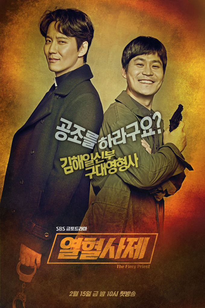 The Fiery Priest [2019 South Korea Series] 40 episodes END (5) Drama, Comedy, Crime