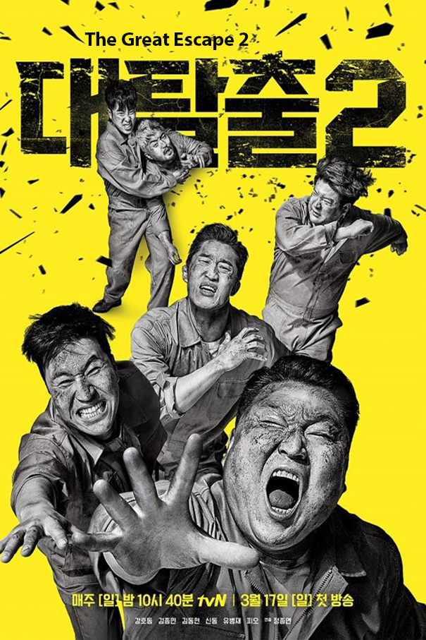 The Great Escape 2 [2019 South Korea Series] 13 episodes END (2) Adventure, Comedy, Variery Show