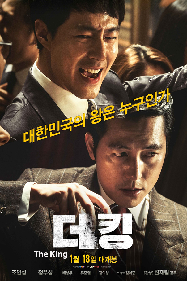 The King [2018 South Korea Movie] Action, Crime