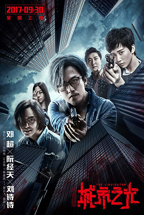 The Liquidator [2017 China Movie] Action, Thriller, Crime