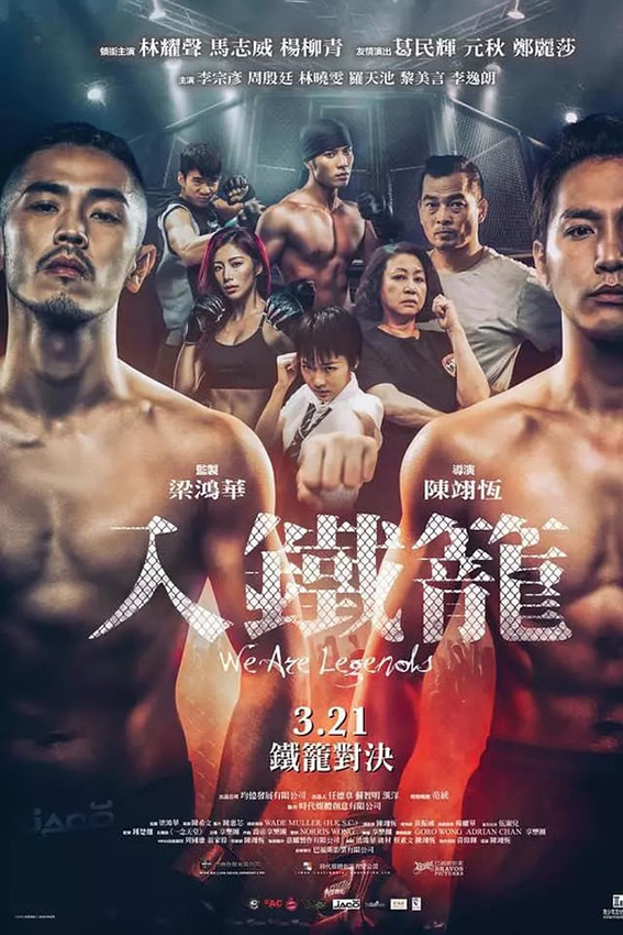 We Are Legends [2019 Hong Kong Movie] Action