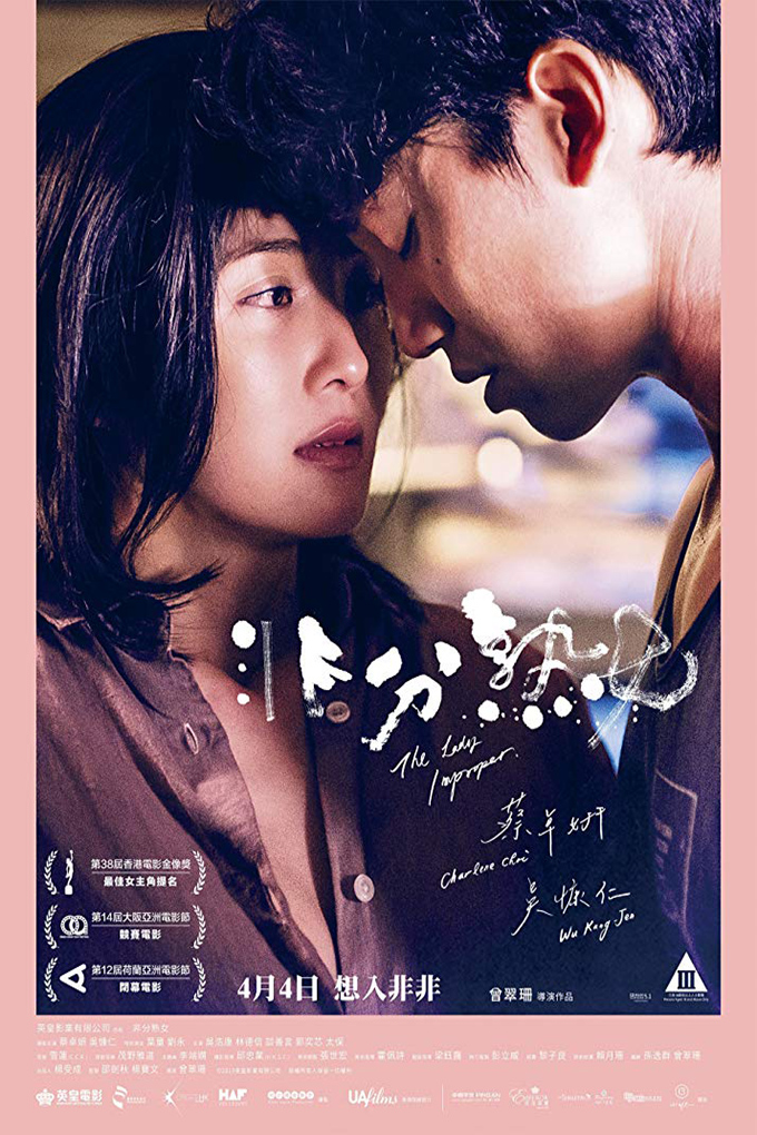 The Lady Improper [2019 Hong Kong Movie] Drama