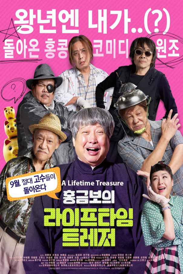 A Lifetime Treasure [2019 Hong Kong Movie] Comedy