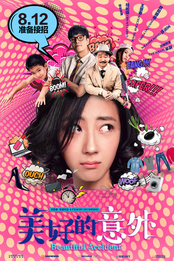 Beautiful Accident [2017 China Movie] Drama, Romance