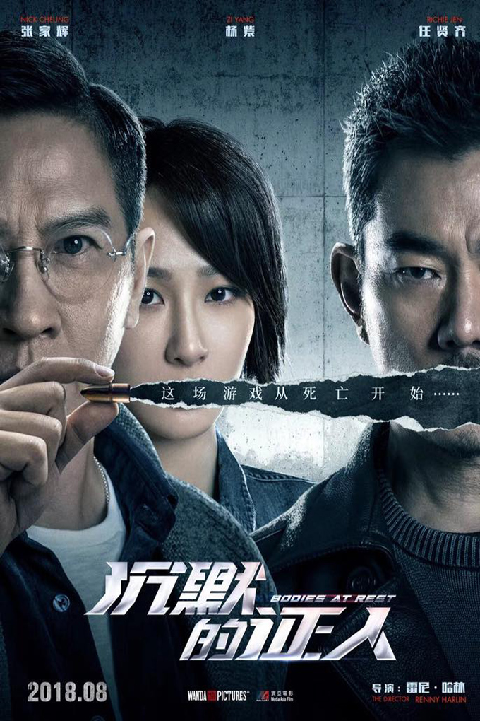 Bodies at Rest [2019 China & Hong Kong Movie] Action, Crime