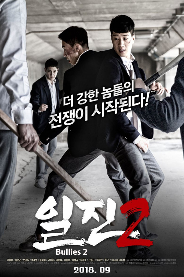 Bullies 2 [2018 South Korea Movie] Action