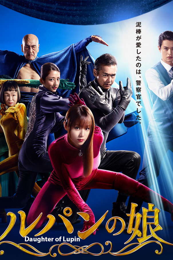 Daughter of Lupin [2019 Japan Series] 11 episodes END (2) Drama, Crime
