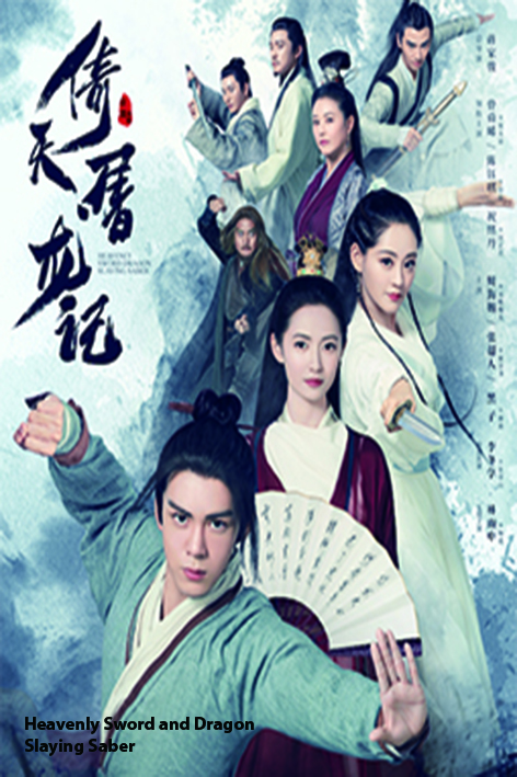 Heavenly Sword and Dragon Slaying Saber [2019 China Series] 50 episodes END (5) Adventure, Drama