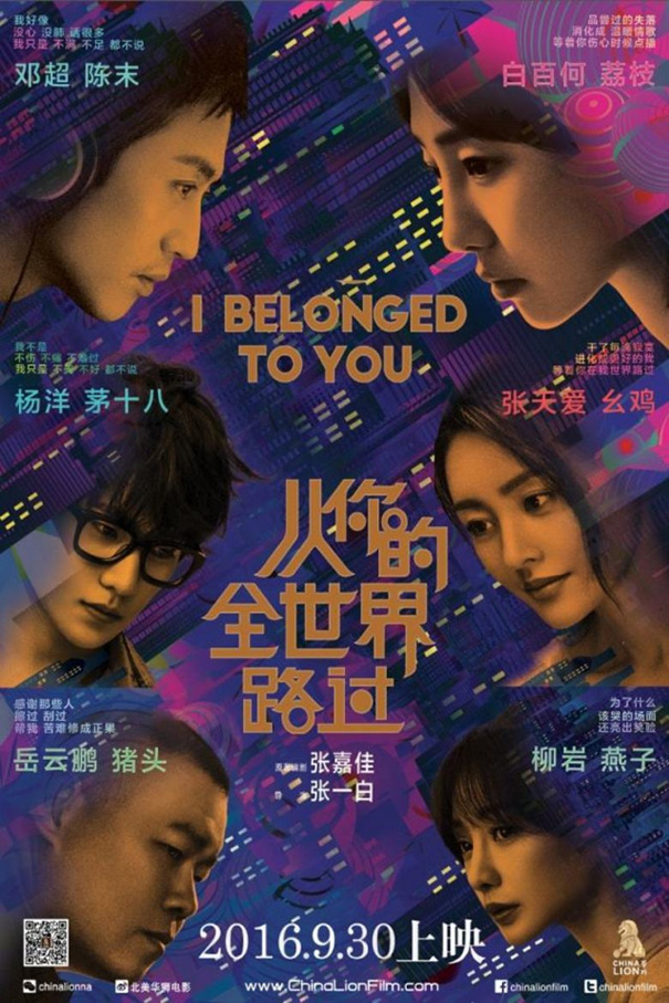 I Belonged to You [2016 China Movie] Romance