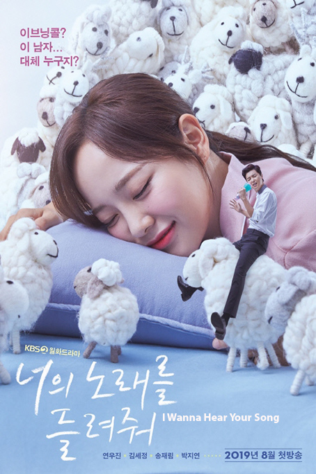 I Wanna Hear Your Song [2019 South Korea Series] 32 episodes END (4) Drama, Romance, Music
