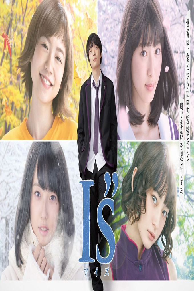 "I""s (Live-Action [2018 Japan Series] 13 episodes END (2) Drama, Romance"