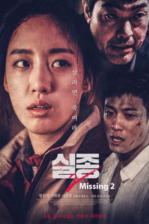 Missing 2 [2017 South Korea Movie] Thriller