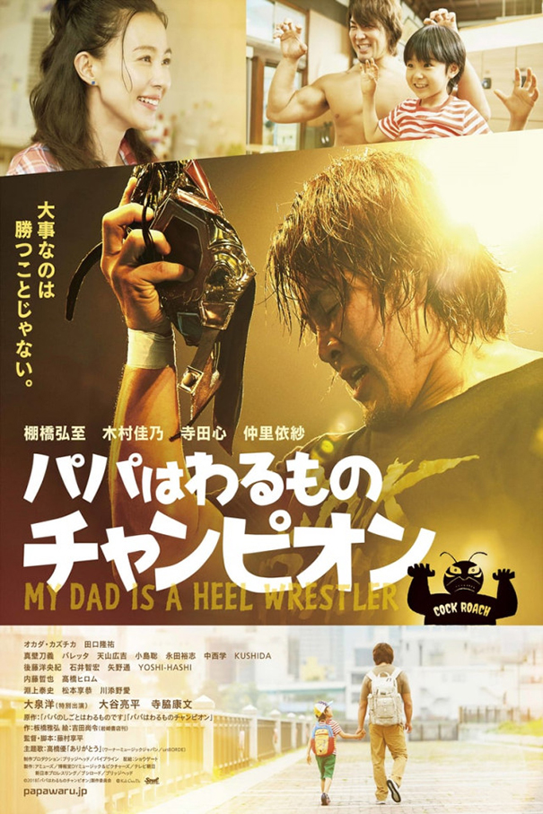 My Dad is a Heel Wrestler [2018 Japan Movie] Drama, Family
