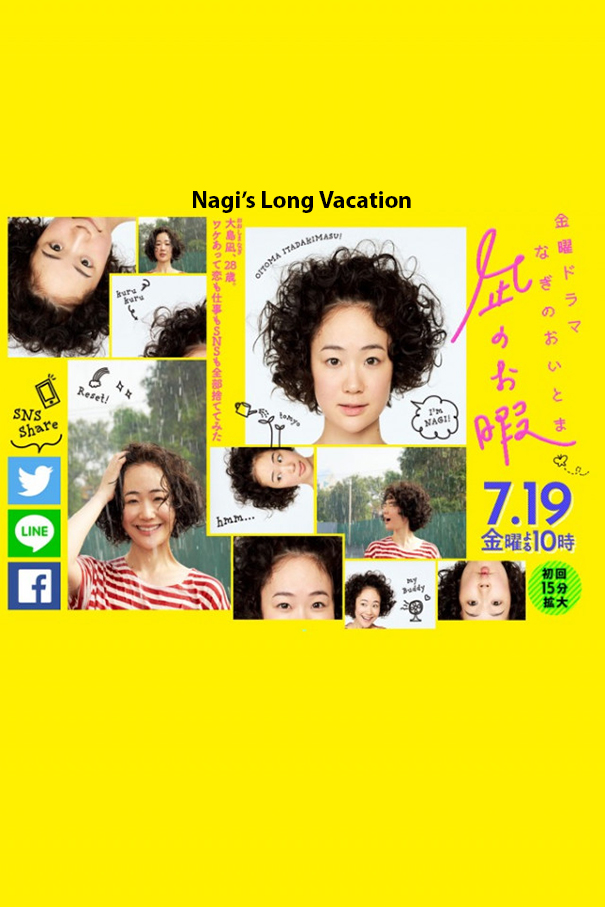 Nagi's Long Vacation [2019 Japan Series] 10 episodes END (2) Drama, Comedy