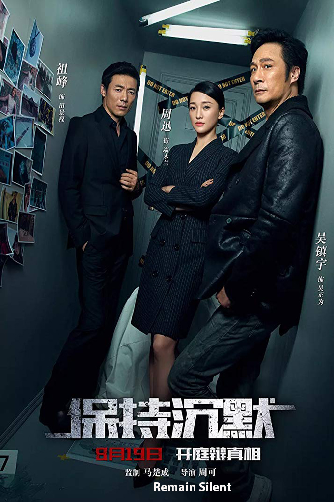 Remain Silent [2019 China Movie] Drama, Mystery