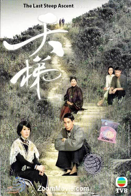 The Last Steep Ascent [2012 Hong Kong Series] 25 episodes END (4) Drama