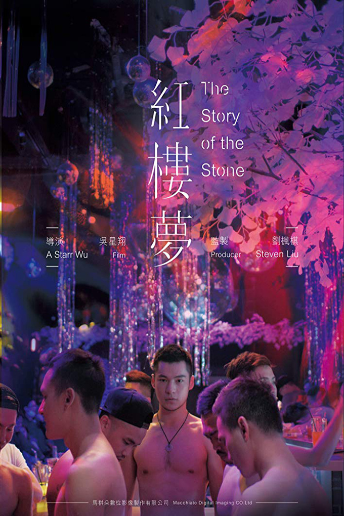 The Story of the Stone [2018 Taiwan Movie] Drama