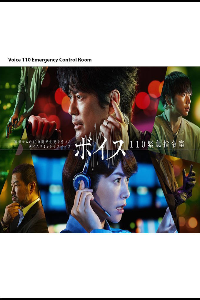Voice: 110 Emergency Control Room [2019 Japan Series] 10 episodes END (2) Drama, Thriller, Mystery