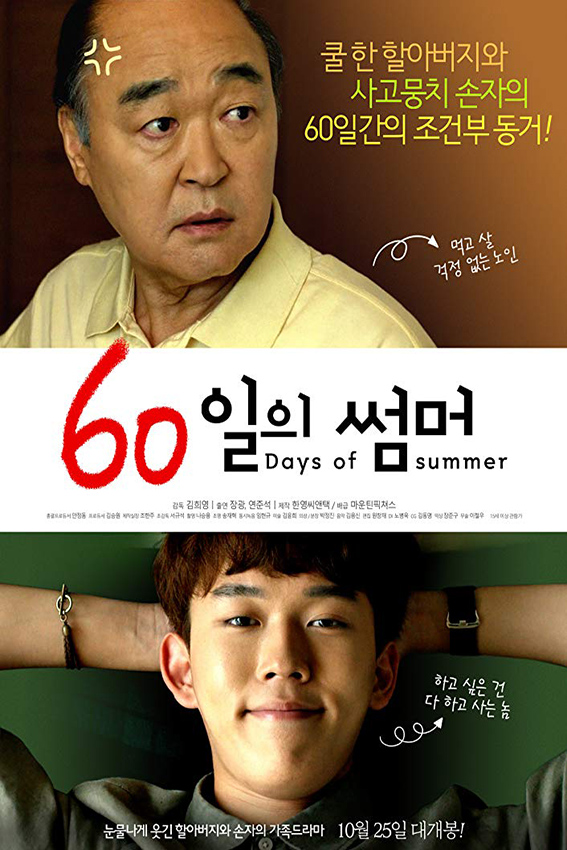 60 Days of Summer [2018 South Korea Movie] Drama