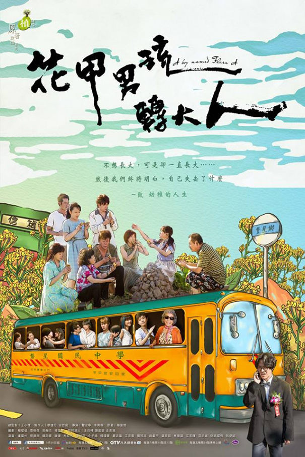 A Boy Named Flora A [2017 Taiwan Series] 7 episodes END (1) Drama, Comedy