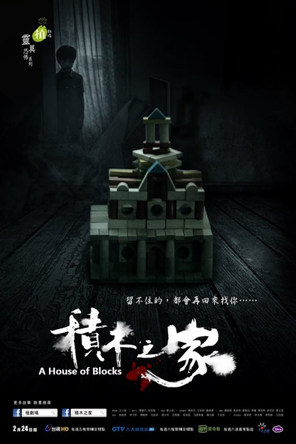 A House of Blocks [2017 Taiwan Series] 7 episodes END (2) Drama,   Horror aka. A House of Toy Bricks