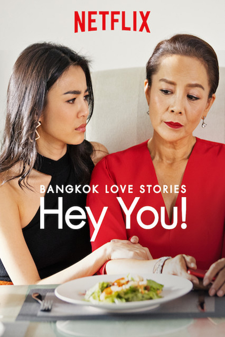 Bangkok Love Stories: Hey You [2018 Thailand Series] 13 episodes END (2) Drama, Romance