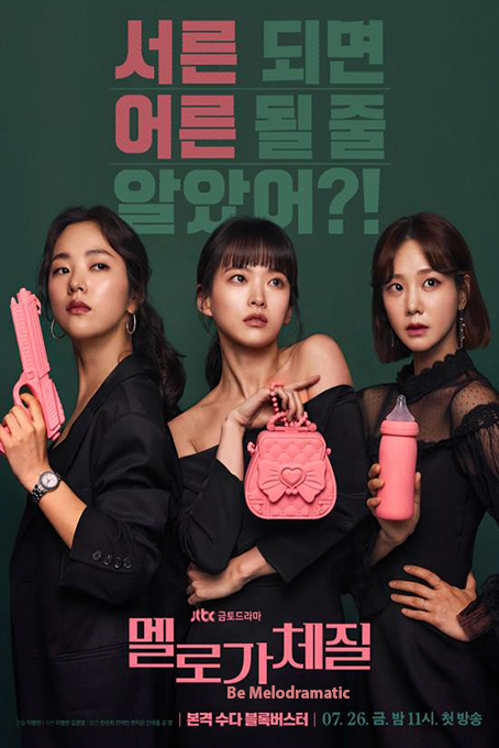 Be Melodramatic [2016 South Korea Series] 16 episodes END (3) Comedy, Romance