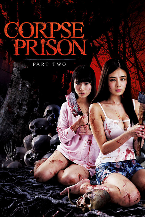 Corpse Prison: Part 2 [2017 Japan Movie] Drama, Adult