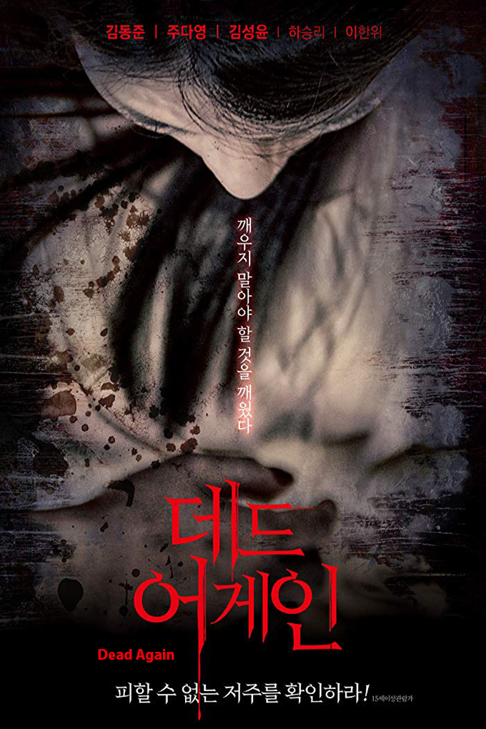 Dead again [2019 South Korea Movie] Mystery, Romance, Thriller