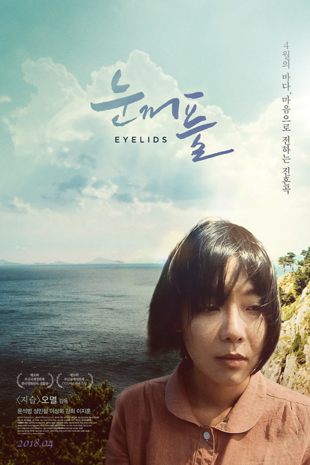 Eyelids [2018 South Korea Movie] Drama