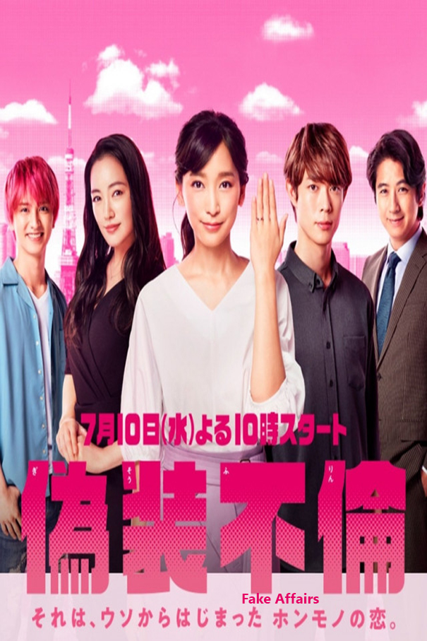 Fake Affair aka. Gisou Furin [2019 Japan Series] 10 episodes END (2) Drama, Romance