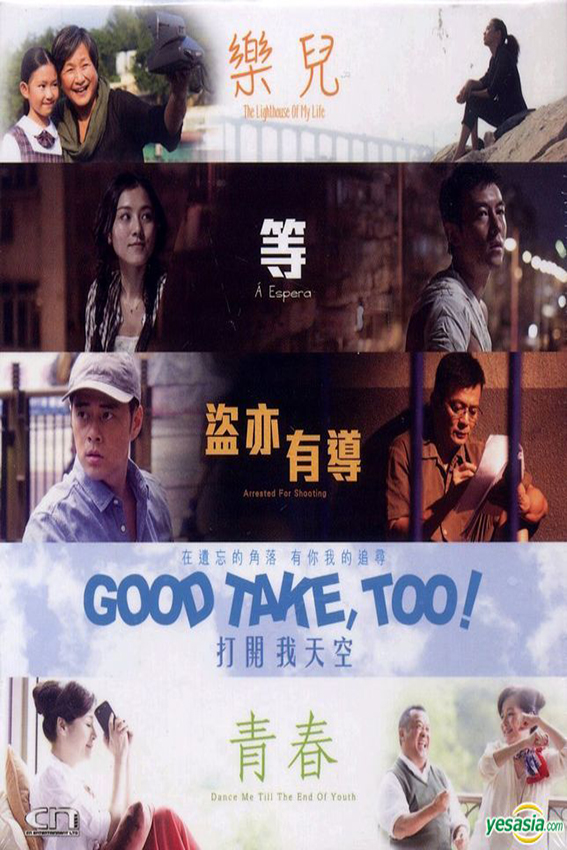 Good Take, Too! [2016 Hong Kong Movie] Drama